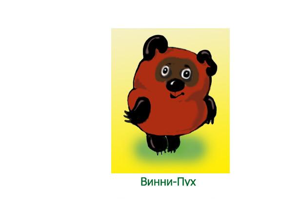Раскраска Winni puh 14 - Винни пух.